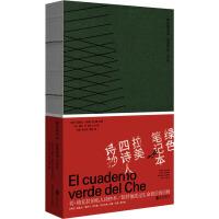 绿色笔记本(拉美四诗人诗抄) 北京联合出版社