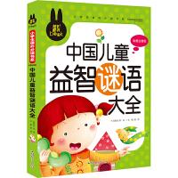 中国儿童益智谜语大全 炫彩童书 小学生课外必读书系(彩图注音版)