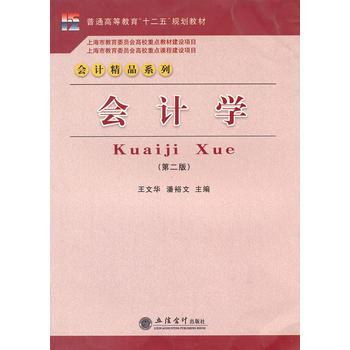 【二手旧书8成新】 会计学 王文华,潘裕文 立信会计出版社 9787542923950