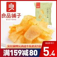 满减【良品铺子山药脆片70gx1袋】(麻辣味)薄片脆薯片好吃的吃货休闲零食小吃