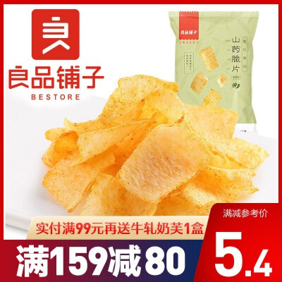 良品铺子 山药脆片70gx1袋(麻辣味)薄片脆薯片好吃的吃货休闲零食小吃