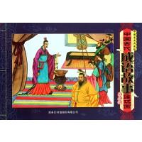 中国古代成语故事连环画(第5辑中国香港典藏版)