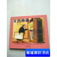 【旧书二手书9成新】艾玛画画 /[美]温迪・凯塞尔曼 河北教育出版社