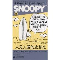 【旧书二手书九成新】SNOOPY史努比双语故事选集 11 人见人爱的史努比,(美)舒尔茨(Schulz,C.M.) 原
