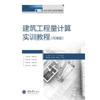 建筑工程量计算实训教程(河南版)(广联达计量计价实训系列教程)