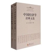 中国经济学经典文选(上下)