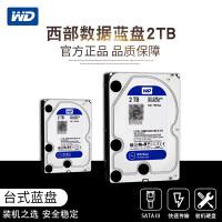 WD/西部数据 WD20EZRZ 2T 台式机2000G 2TB 64M 蓝盘 台式机蓝盘2T