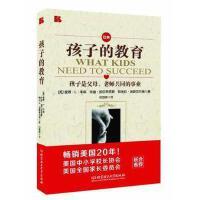 孩子的教育 本森,等 北京理工大学出版社 正版本森,等著 9787564075149 正品书店