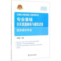 2021注册公用设备工程师考试专业基础历年真题解析与模拟试卷 给水排水专业 电力版 中国电力出版社