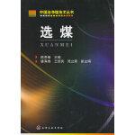 中国洁净煤技术丛书--选煤