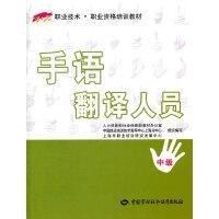 手语翻译人员(中级)――1+X职业技术・职业资格培训教材
