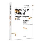 精典文库//绝对批评:关于艺术和艺术家的评论
