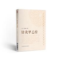 针灸甲乙经(中医十大经典系列之便携诵读本)