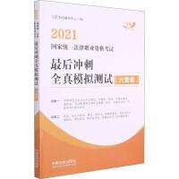 【2021飞跃版冲刺模测六套卷】2021国家统一法律职业资格考试最后冲刺全真模拟测试(六套卷) 中国法制出版社