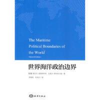 正版特价 世界海洋政治边界 正版图书放心购买!如有问题找客服询问!