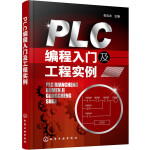 PLC编程入门及工程实例