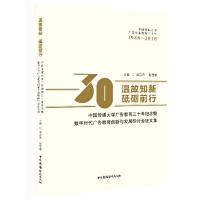 温故知新 砥砺前行 : 中国传媒大学广告教育三十年纪念暨数字时代广告教育创新与发展研讨会征文集