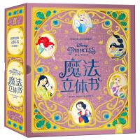 世界经典立体书珍藏版:迪士尼公主魔法立体书