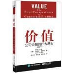 价值:公司金融的基石(修订本)(