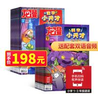 小马斯奇幻科学+魔力数学杂志 2021年7月起订 1年共24期 杂志铺  5-10岁幼小衔接中英双语漫画 科学与数学思维启蒙期刊订阅