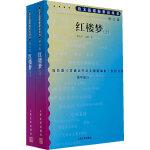 红楼梦(上下)(全两册)(增订版)语文新课标必读丛书/高中部分