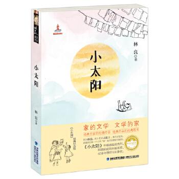 """小太阳(林良美文书坊,台湾的""""冰心先生""""——和谐家庭幸福圣经,永远带给读者温暖和启发的经典作品,林志炫倾情推荐,启蒙了好几代人对家庭的向往,四十年重印一百多次 ) 台湾的""""冰心先生""""林良的和谐家庭幸福圣经,永远带给读者温暖和启发的经典作品,林志炫倾情推荐,启蒙了好几代人对家庭的向往,四十年重印一百多次"""