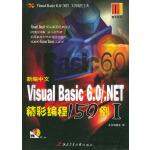 新编中文 Visual Basic 6.0/.NET精彩编程150例(I)(含CD-ROM一张)