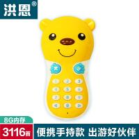 洪恩 儿童玩具 HS11手持双语故事机/婴幼儿学习早教机/胎教故事书机/儿童MP3英语宝宝益智升级8G