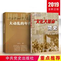 正版 大动乱的年代:1949-1976年的中国 +文化大革命简史 增订新版 人民出版社 历史 中国共产党历史书籍