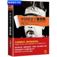 【旧书二手书9成新】中国误会了袁世凯 /吕峥 北京日报出版社(原同心出版社)