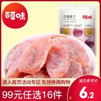 【百草味-百香果干50g 】休闲零食 蜜饯水果干特产