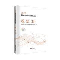正版 税务师2020教材 税务师教材2020 税法二