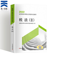 税务师教材2019 税务师2019考试教材 税法二