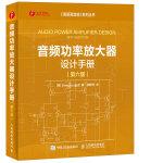 音频功率放大器设计手册(第六版)
