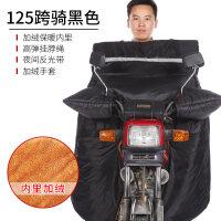 125跨骑弯梁摩托车挡风被冬季电动挡风罩加绒加厚男护膝保暖防水新品