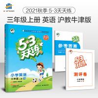 曲一线2021秋53天天练小学三年级上册英语沪教牛津版含答案全解全析测评卷