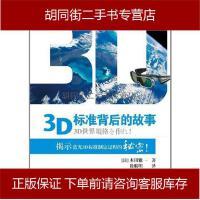 【二手旧书8成新】3D标准背后的故事 本田雅一 9787121145629