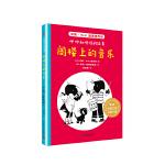 国际安徒生奖儿童小说:咿咿和呀呀的故事.阁楼上的音乐