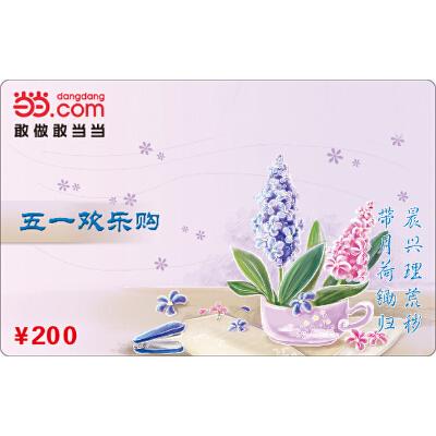 当当五一欢乐卡200元新版当当实体礼品卡,免运费,热销中!