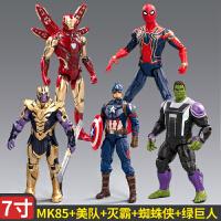 中动蜘蛛侠玩具漫威复仇者联盟手办公仔美国队长绿巨人钢铁侠摆件