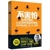 【二手书9成新】不害怕:各种恐惧症,以及怎样克服恐惧症,克里斯多夫・安德烈(Christophe André)著 黄晓