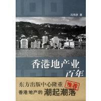 香港地产业百年 9787801866189 冯邦彦 东方出版中心