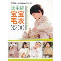 手工坊迷上手编毛衣编织大全系列:快乐织宝宝毛衣3200
