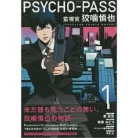 初回限定版 PSYCHO-PASS サイコパス �O�官 狡�y慎也(1) (BLADE COMICS