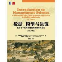 数据、模型与决策:基于电子表格的建模和案例研究方法(原书第5版)