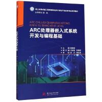 ARC处理器嵌入式系统开发与编程基础(新工科暨卓越工程师教育培养计划电子信息类专业系