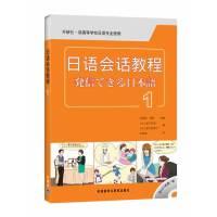 日语会话教程(1)(配光盘)