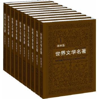 世界文学名著连环画(欧美卷)平装10册