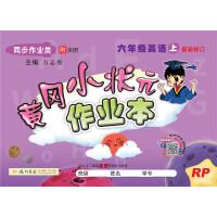 2019年秋季 黄冈小状元・作业本 六年级英语(上)(RP)人教PEP版