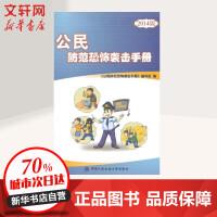 公民防范恐怖袭击手册(2014版) 《公民防范恐怖袭击手册》编写组 编